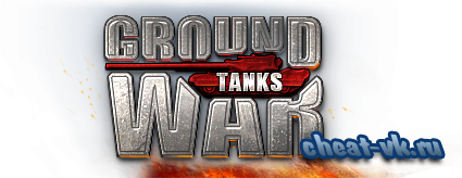 Чит на Ground War Tanks на серебро